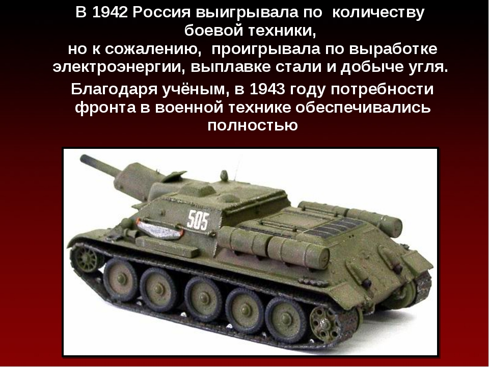 В 1942 Россия выигрывала по количеству боевой техники, но к сожалению, проиг...
