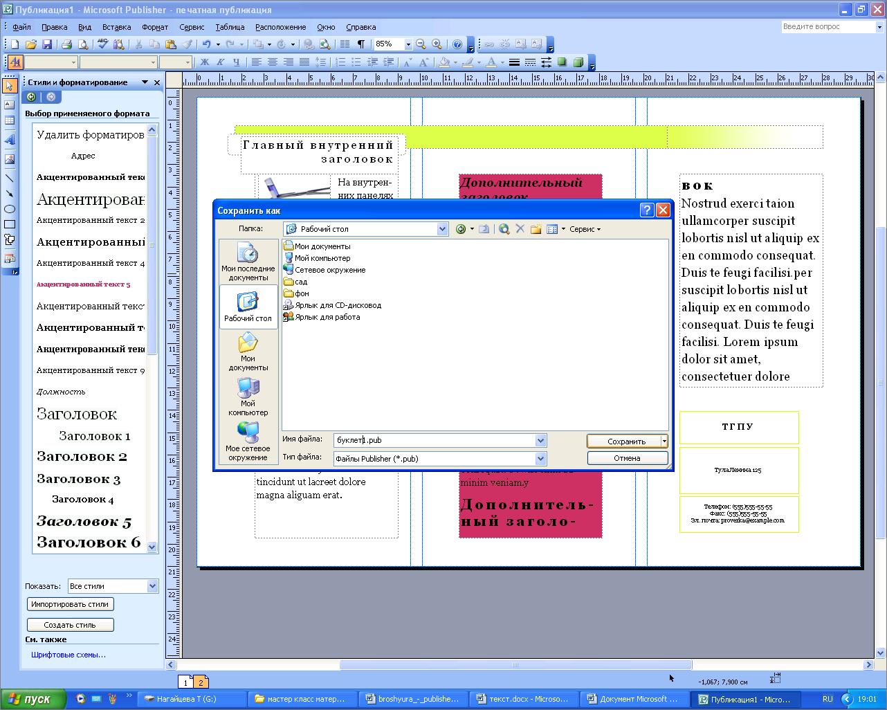 C:\Users\Андрей\Desktop\12.png