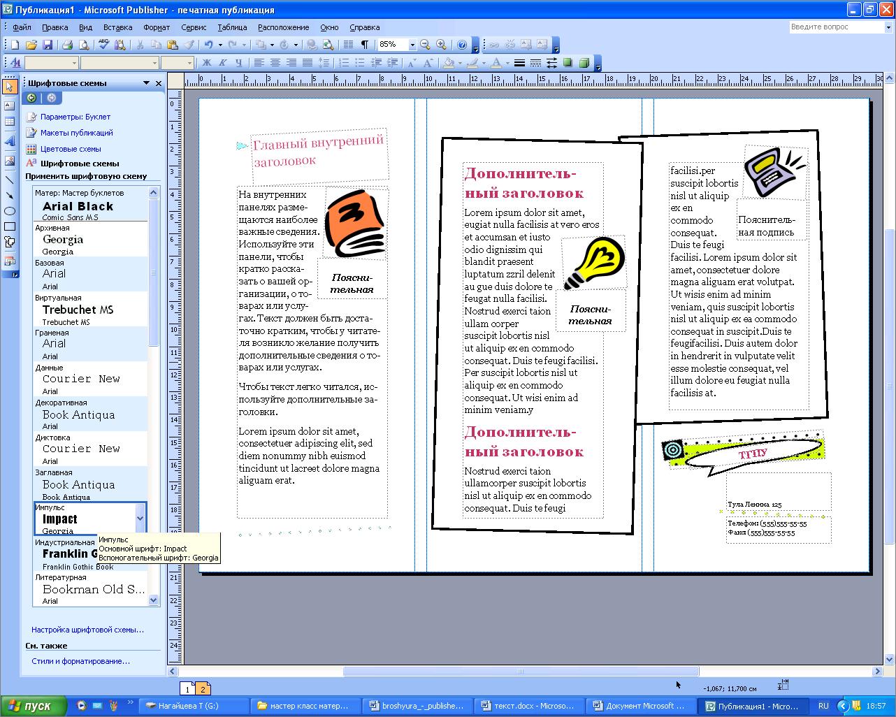 Как составить коммерческое предложение: образец, примеры и 77