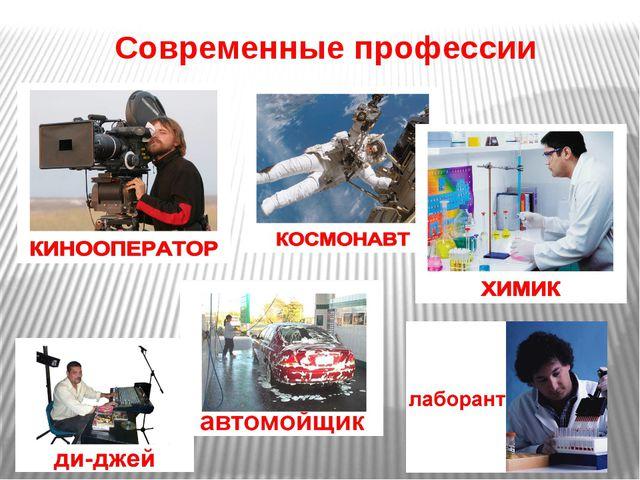 Современные профессии