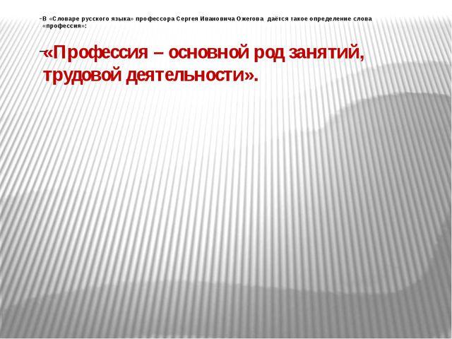 В «Словаре русского языка» профессора Сергея Ивановича Ожегова даётся такое...