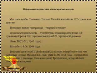 Информация из донесения о безвозвратных потерях Местом службы Синченко Степан