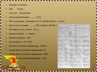 Фамилия Синченко Имя Степан Отчество Михайлович Дата рождения/Возраст __.__.1