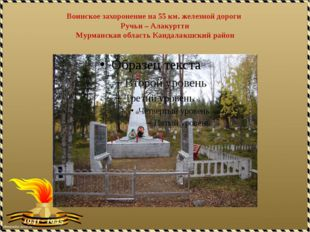Воинское захоронение на 55 км. железной дороги Ручьи – Алакуртти Мурманская о