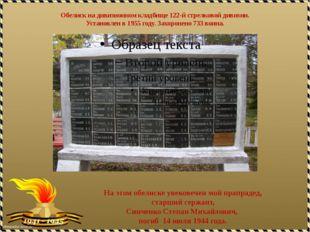 Обелиск на дивизионном кладбище 122-й стрелковой дивизии. Установлен в 1955 г