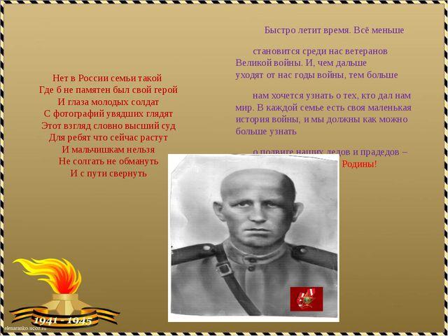 Нет в России семьи такой Где б не памятен был свой герой И глаза молодых солд...