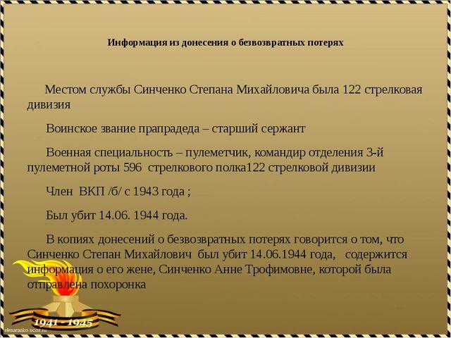 Информация из донесения о безвозвратных потерях Местом службы Синченко Степан...