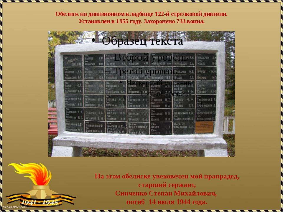 Обелиск на дивизионном кладбище 122-й стрелковой дивизии. Установлен в 1955 г...
