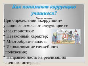 При определении «коррупции» учащиеся отмечают следующие ее характеристики: Н