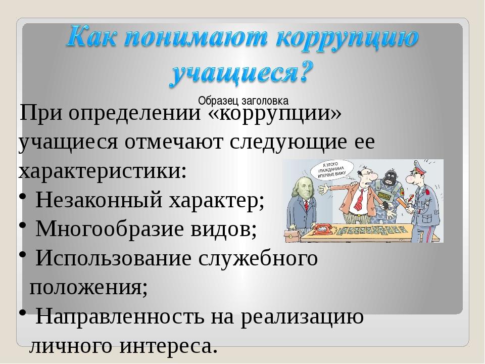 При определении «коррупции» учащиеся отмечают следующие ее характеристики: Н...