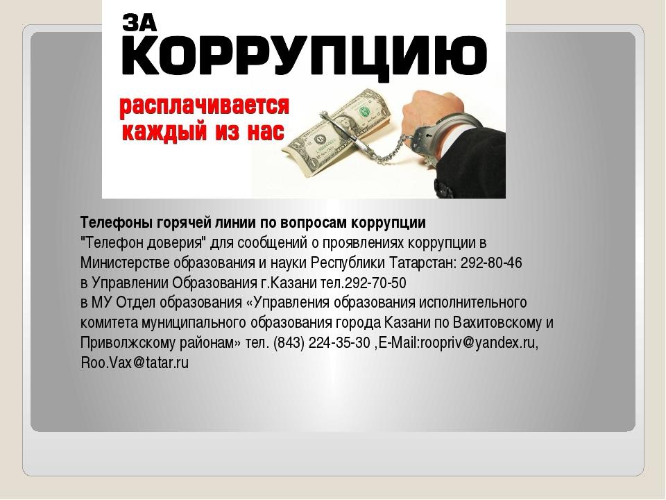 """Телефоны горячей линии по вопросам коррупции """"Телефон доверия"""" для сообщений..."""