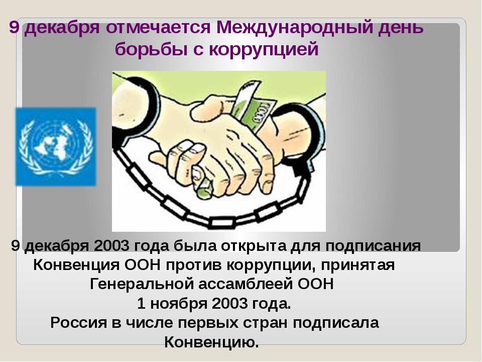 9 декабря отмечается Международный день борьбы с коррупцией 9 декабря 2003 го...