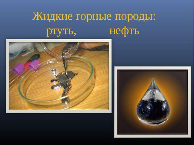 Жидкие горные породы: ртуть, нефть