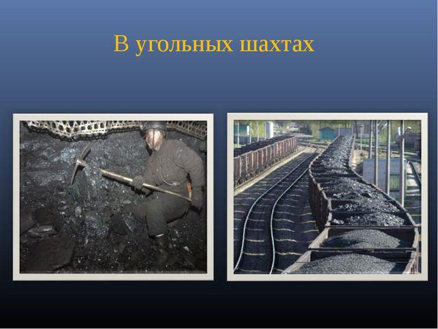 В угольных шахтах