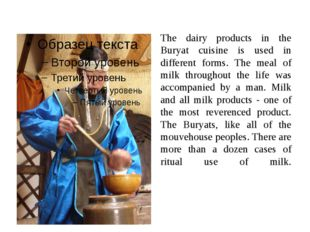 The dairy products in the Buryat cuisine is used in different forms. The mea