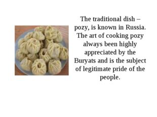The traditional dish – pozy, is known in Russia. The art of cooking pozy alwa