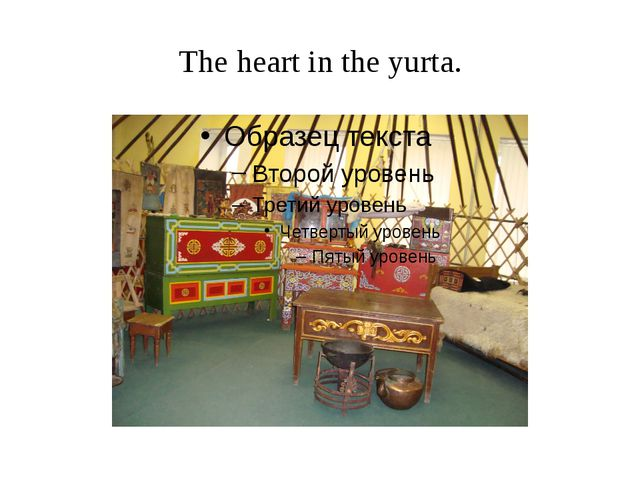 The heart in the yurta.
