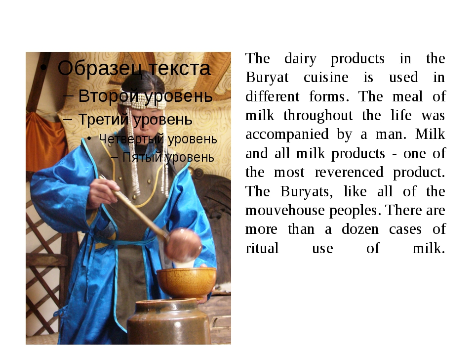 The dairy products in the Buryat cuisine is used in different forms. The mea...