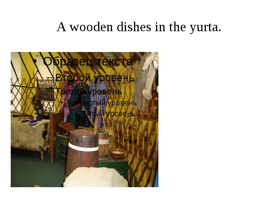 A wooden dishes in the yurta.