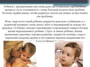 Ребенок с врожденными или очень рано наступившими нарушениями зрения и слуха