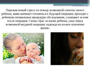 Пережив новый стресс по поводу возможной слепоты своего ребенка, мама начинае