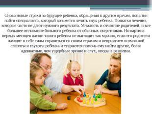 Снова новые страхи за будущее ребенка, обращения к другим врачам, попытки най