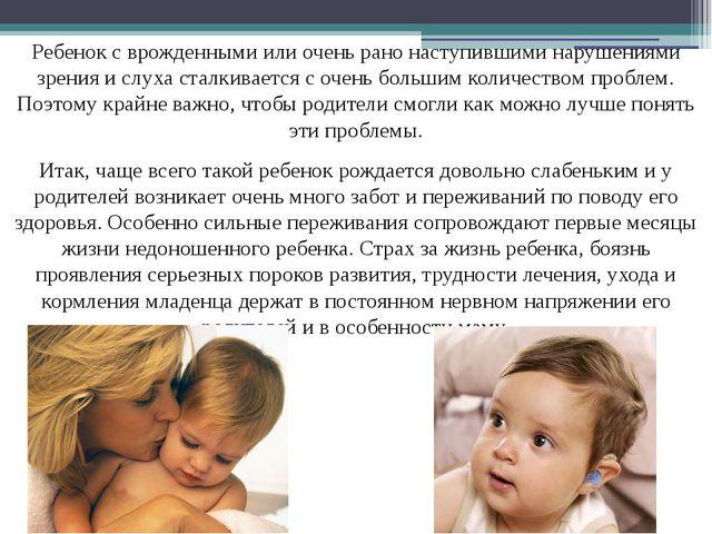 Ребенок с врожденными или очень рано наступившими нарушениями зрения и слуха...