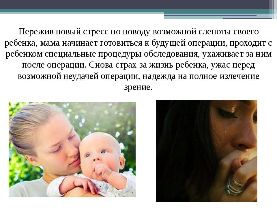 Пережив новый стресс по поводу возможной слепоты своего ребенка, мама начинае...