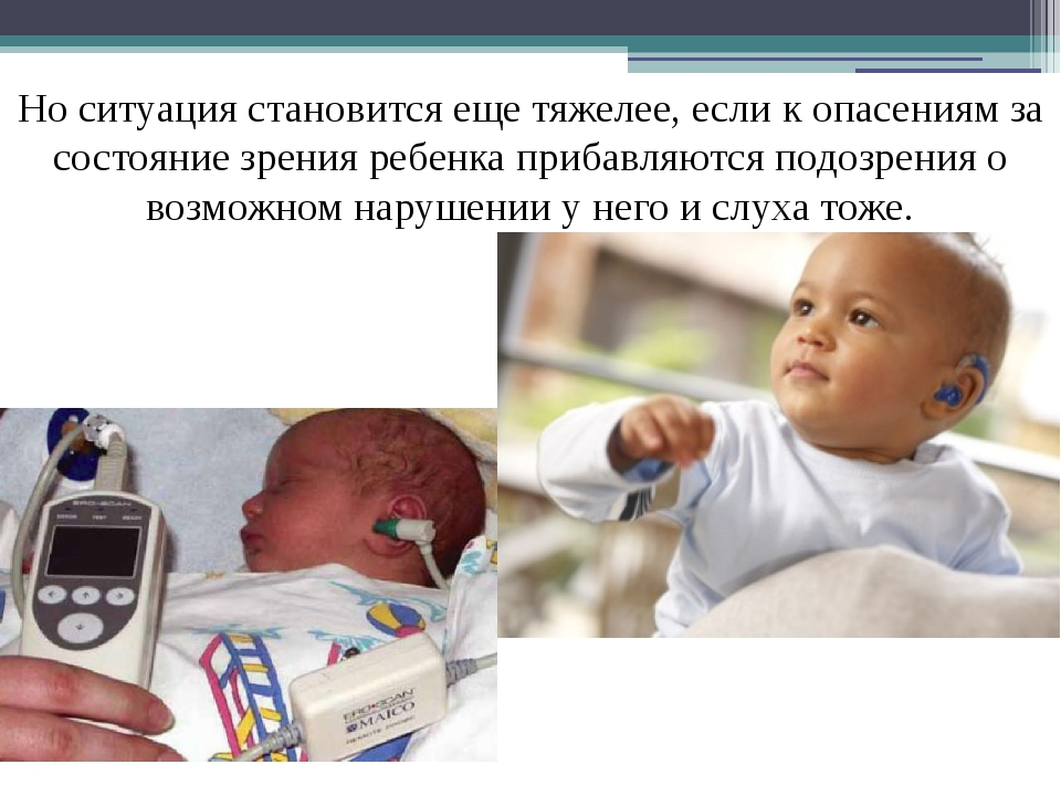 Но ситуация становится еще тяжелее, если к опасениям за состояние зрения ребе...