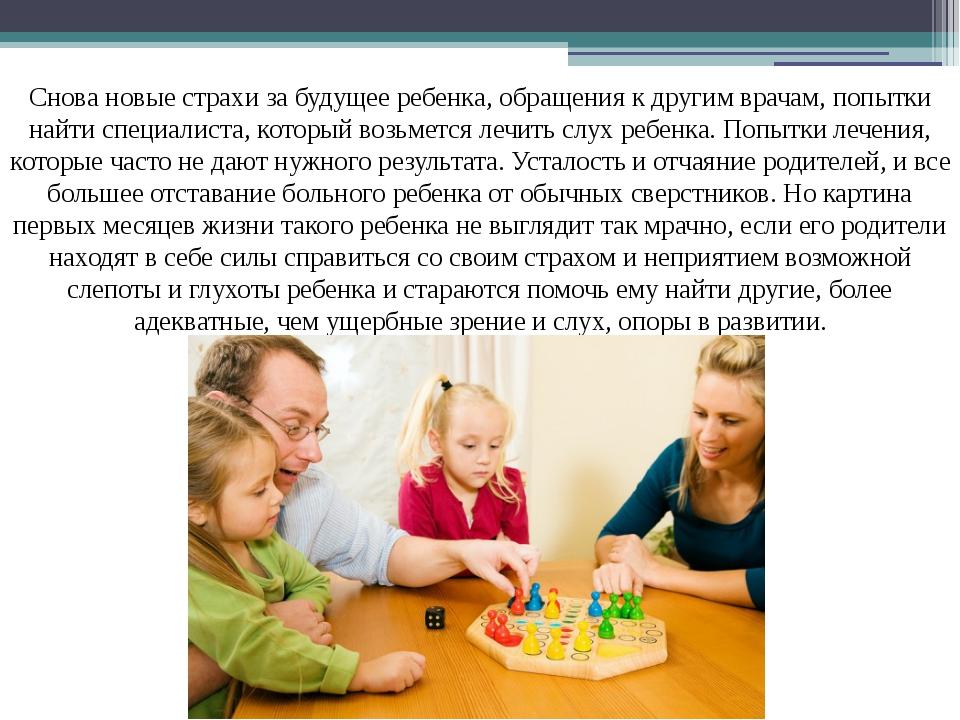 Снова новые страхи за будущее ребенка, обращения к другим врачам, попытки най...