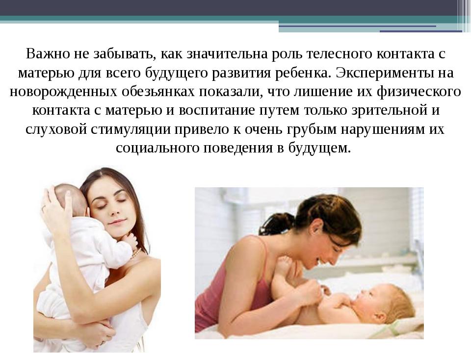 Важно не забывать, как значительна роль телесного контакта с матерью для всег...