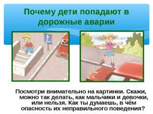 Почему дети попадают в дорожные аварии Посмотри внимательно на картинки. Скаж