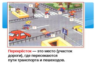 Перекрёсток — это место (участок дороги), где пересекаются пути транспорта и