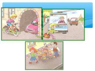 Никогда не выбегайте на дорогу перед приближающимся автомобилем. Это опасно п