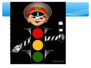 У любого перекрестка Нас встречает светофор И заводит очень просто С пешеходо