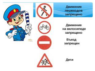 Движение пешеходов запрещено Движение на велосипеде запрещено Въезд запрещен