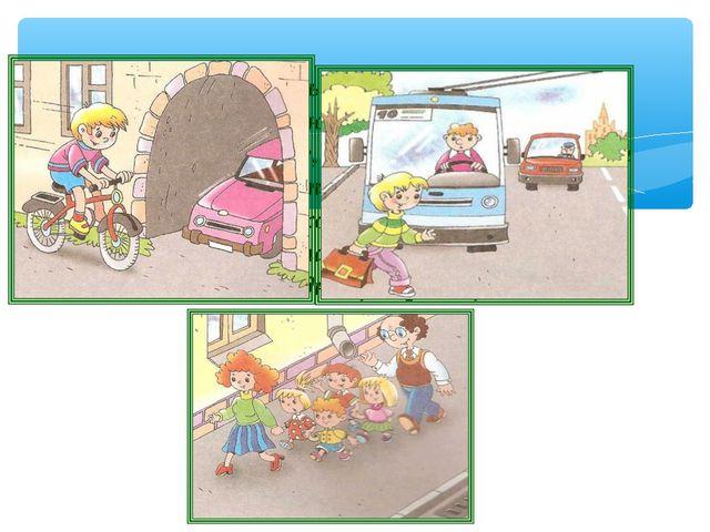 Никогда не выбегайте на дорогу перед приближающимся автомобилем. Это опасно п...