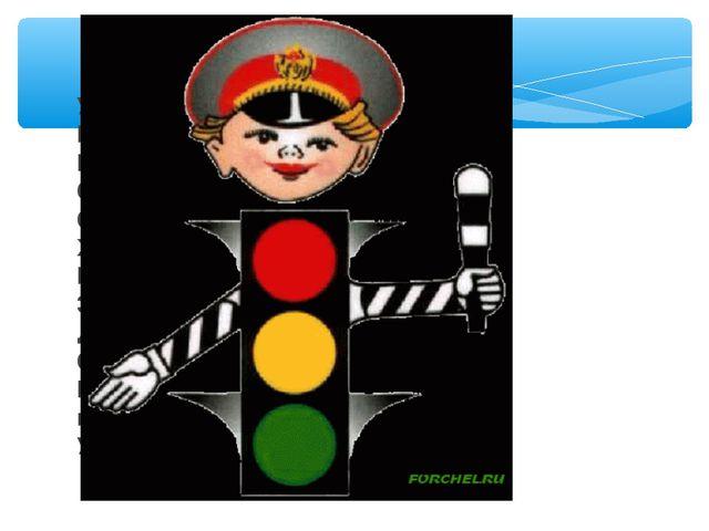 У любого перекрестка Нас встречает светофор И заводит очень просто С пешеходо...