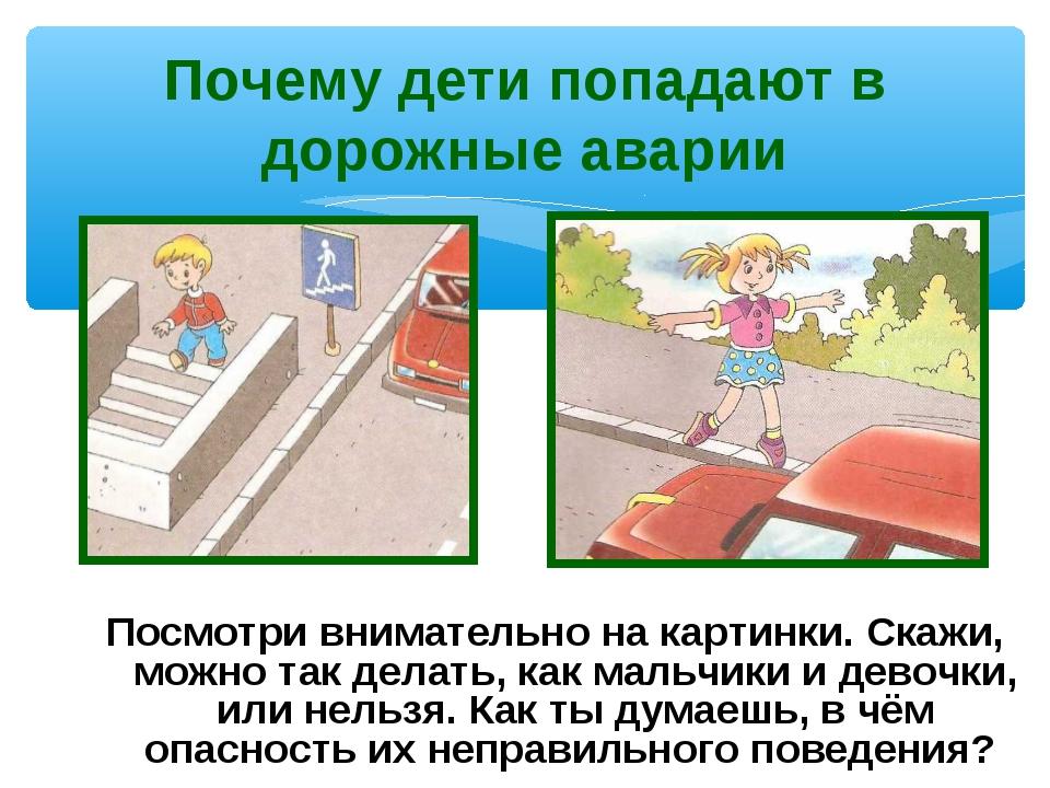 Почему дети попадают в дорожные аварии Посмотри внимательно на картинки. Скаж...
