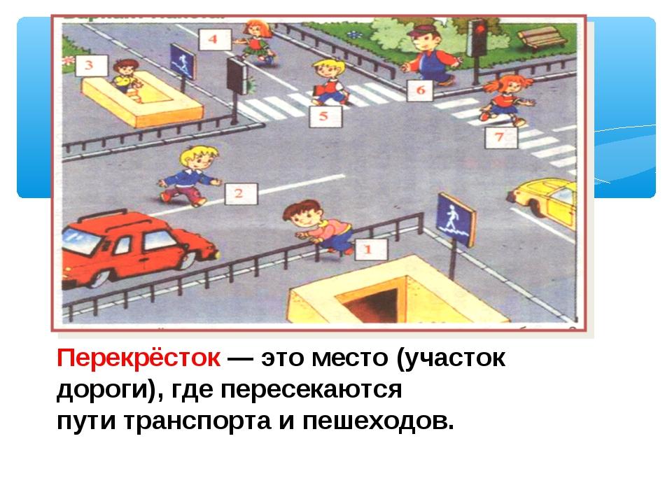 Перекрёсток — это место (участок дороги), где пересекаются пути транспорта и...