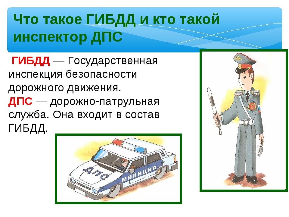 Что такое ГИБДД и кто такой инспектор ДПС ГИБДД — Государственная инспекция б...