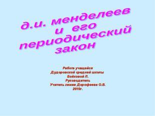 Работа учащейся Дудоровской средней школы Бойковой Л. Руководитель Учитель хи