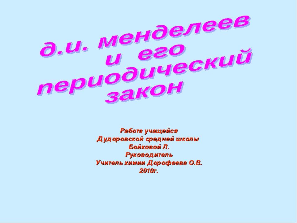 Работа учащейся Дудоровской средней школы Бойковой Л. Руководитель Учитель хи...