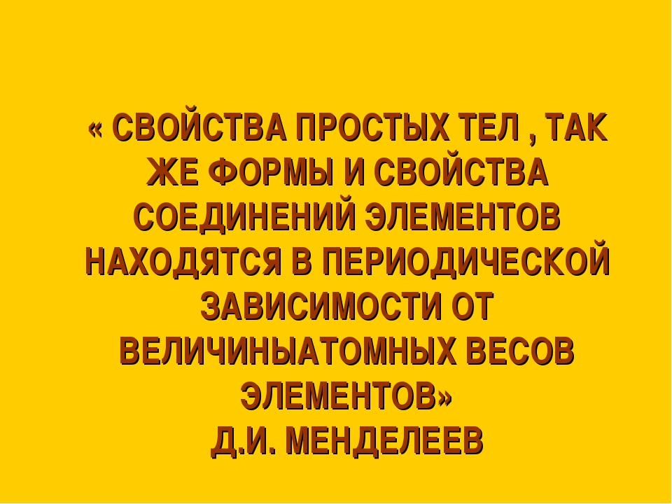 « СВОЙСТВА ПРОСТЫХ ТЕЛ , ТАК ЖЕ ФОРМЫ И СВОЙСТВА СОЕДИНЕНИЙ ЭЛЕМЕНТОВ НАХОДЯТ...