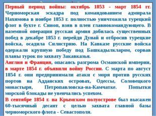 Первый период войны: октябрь 1853 - март 1854 гг. Черноморская эскадра под ко