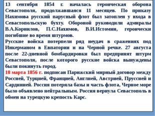 13 сентября 1854 г. началась героическая оборона Севастополя, продолжавшаяся