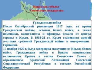 Гражданская война После Октябрьской революции 1917 года, во время Гражданской