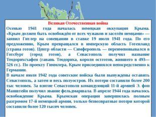 Великая Отечественная война Осенью 1941 года началась немецкая оккупация Крым