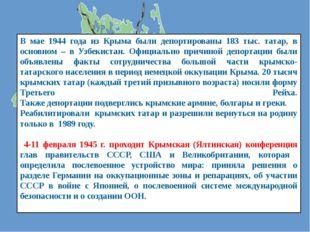 В мае 1944 года из Крыма были депортированы 183 тыс. татар, в основном – в Уз