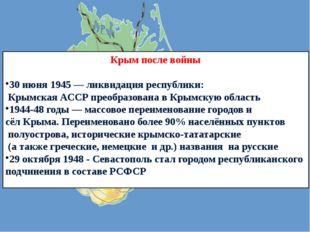 Крым после войны 30 июня 1945 — ликвидация республики: Крымская АССР преобраз